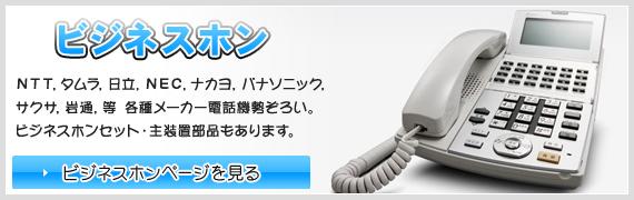 電話機・ビジネスホン