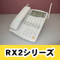 NTT RX2シリーズ ビジネスホンページ