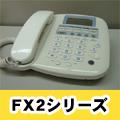 NTT FX2シリーズ ビジネスホンページ