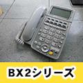 NTT BX2シリーズ ビジネスホンページ