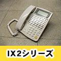 NTT IX2シリーズ ビジネスホンページ