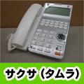 ビジネスホン(タムラ/サクサ)