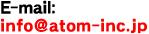 E-mail:info@atom-inc.jp