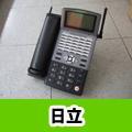 日立 ビジネスホン・電話機