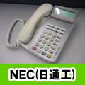 NEC(日通工) ビジネスホン・電話機