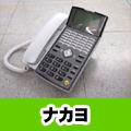 ナカヨ ビジネスホン・電話機
