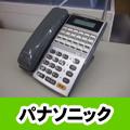 パナソニック ビジネスホン・電話機