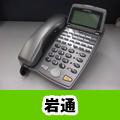 岩通 ビジネスホン・電話機