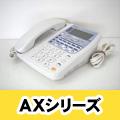 NTT AXシリーズ ビジネスホンページ