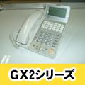 NTT GX2シリーズ ビジネスホンページ